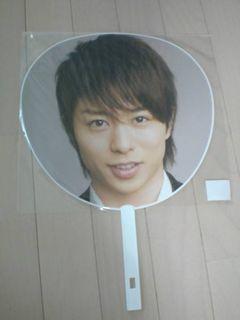 Sho uchiwa